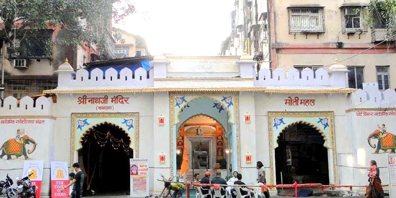 Shrinath ji Temple